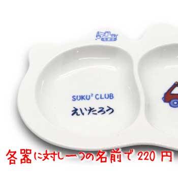 肥前陶磁器専門のオンラインショップ陶樹庵有田焼 色絵 子供食器 コパン 仕切り皿 名前入り