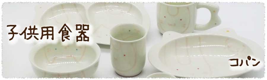 肥前陶磁器専門のオンラインショップ陶樹庵 子供用食器 コパン