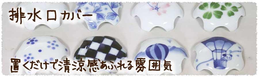 肥前陶磁器専門のオンラインショップ陶樹庵 排水口ドレインカバー