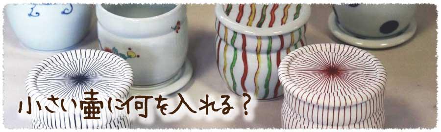 肥前陶磁器専門のオンラインショップ陶樹庵 有田焼 おしゃれ小壺