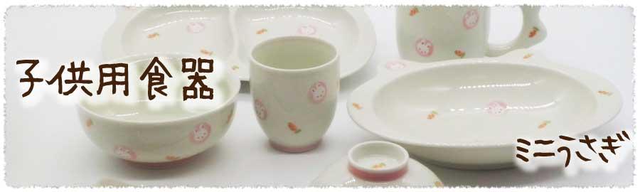 肥前陶磁器専門のオンラインショップ陶樹庵 子供用食器 ミニうさぎ