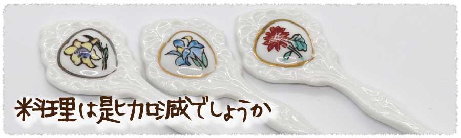 肥前陶磁器専門のオンラインショップ陶樹庵 有田焼 色絵 花絵 スプーン