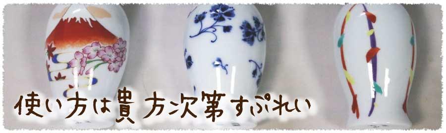 肥前陶磁器専門のオンラインショップ陶樹庵 携帯用 しょう油スプレー