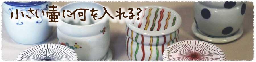 小さい壷に何を入れる